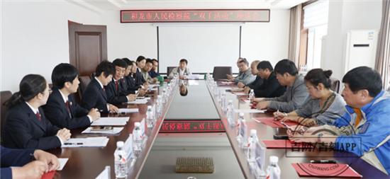 """和龙市人民检察院召开""""双千活动""""座谈会"""