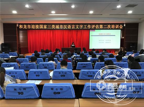 和龙市召开迎接国家三类城市汉语言文字工作评估第二次培训会