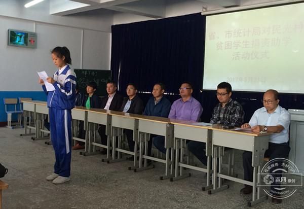 吉林省统计局到福洞镇开展捐资助学活动