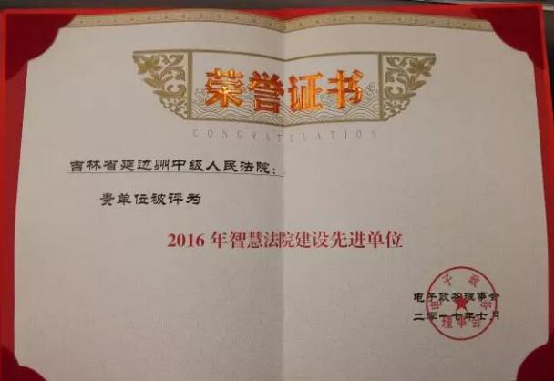 """延边州法院荣获""""2016年度全国智慧法院建设先进单位""""称号"""