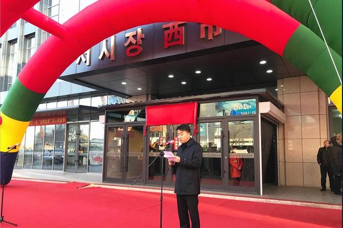 延吉西市场举行正式开业仪式