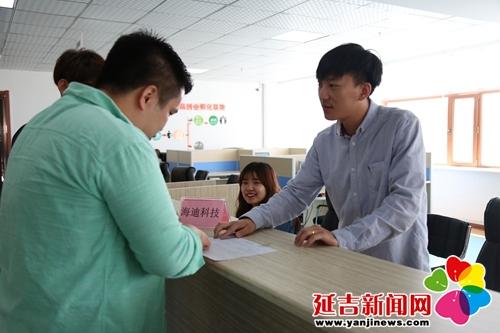 延吉市青年企业家招聘会 提供70余个岗位