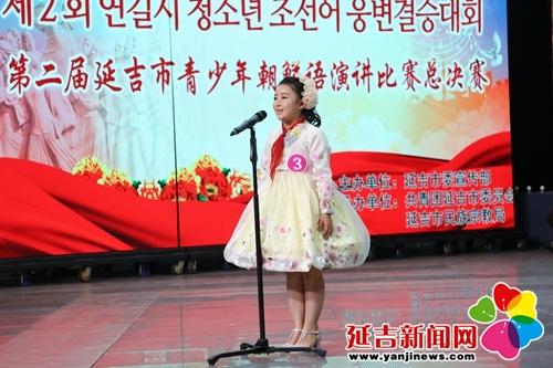 延吉市第二届青少年朝鲜语演讲比赛圆满落幕