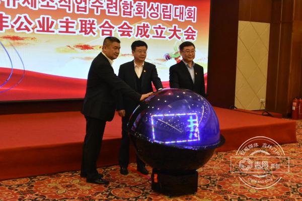 会议以及党员代表会议,成立了中国共产党延吉市非公业主联合会委员会