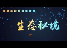 【美丽延边微视频】生态秘境——帽儿山风光